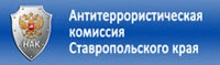 Антитеррористическая комиссия